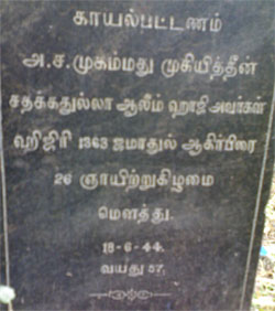 My Grand Father Haji Hafil A.S.Mohideen Sadakathullah Aalim (Died: Sunday, 18th June 1944 - Hijri 1363, Jamaathul Akhir 26 - Age: 57) buried at Dasthagir Appa Burial Ground in Ice House, Chennai.