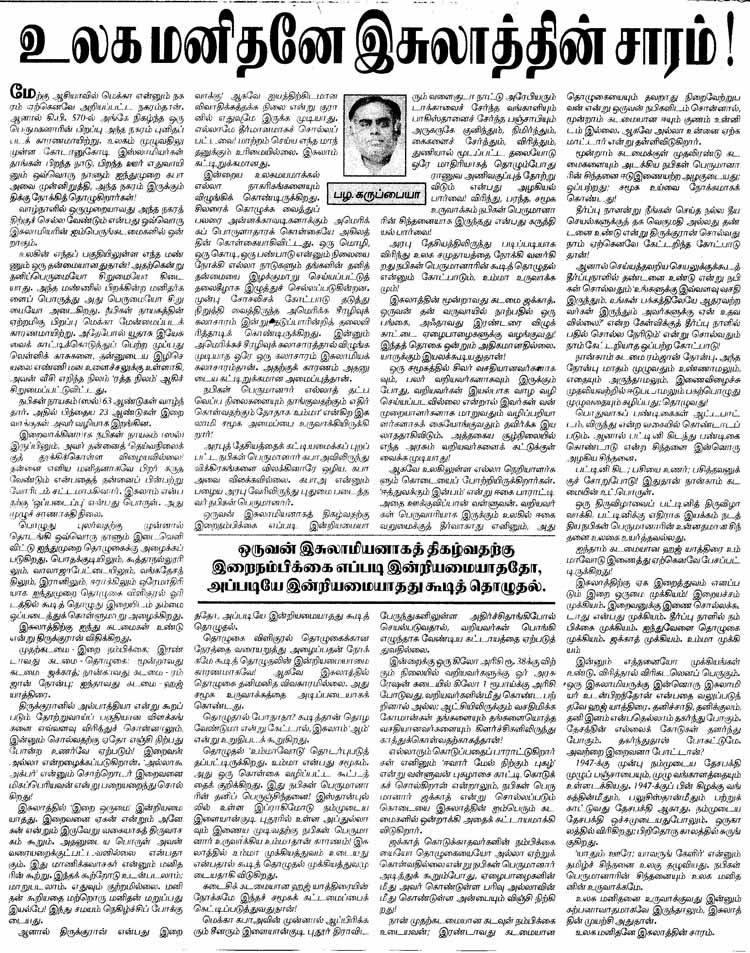 Tamil Article