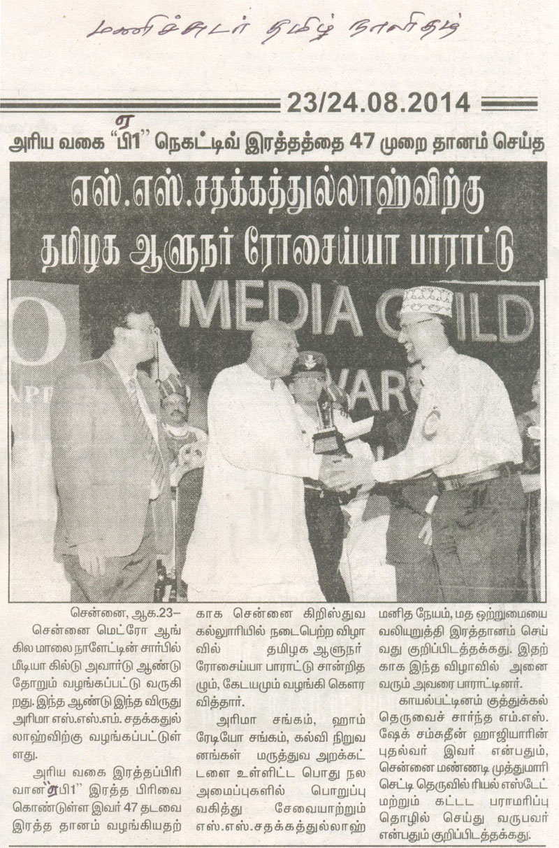 Manichudar Tamil Daily Evening Newspaper.