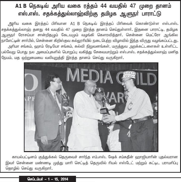 Pirai Medai Tamil Fortnightly.