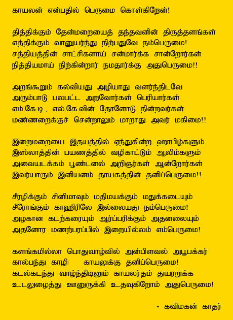 Proud to be a Kayalan. Poem written by Kavimagan Kader