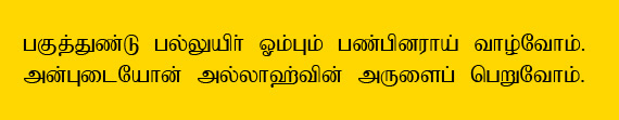 Tamil Saying