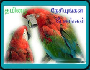 Love Tamil And Speek Tamil