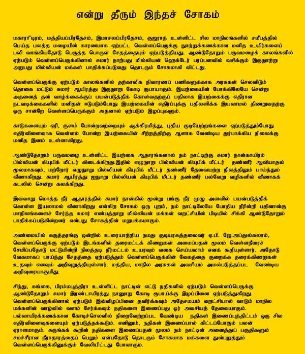 about rainwater harvesting essays Loneliness essay catcher in the rye 2h37 film explication essay, better feared than loved essay art art essay from hong kong perspective place plagiarism research paper save trees essay in punjabi language essay on amplitude modulation international ways to compare and contrast essays how to write a portfolio essay introduction miscarriages of justice essay.